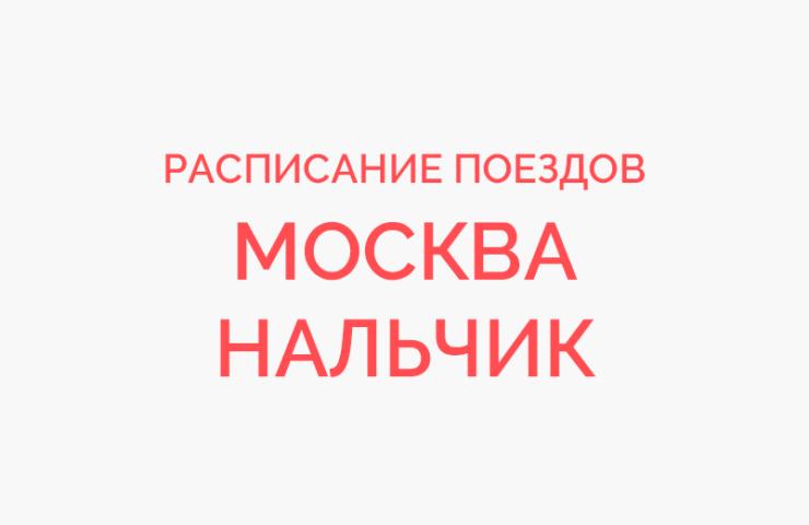 Ж/д билеты Москва - Нальчик