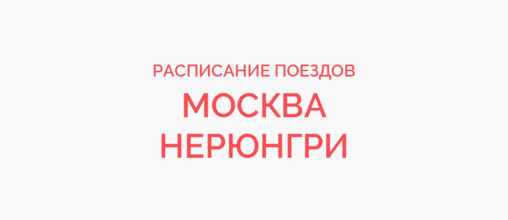 Ж/д билеты Москва - Нерюнгри