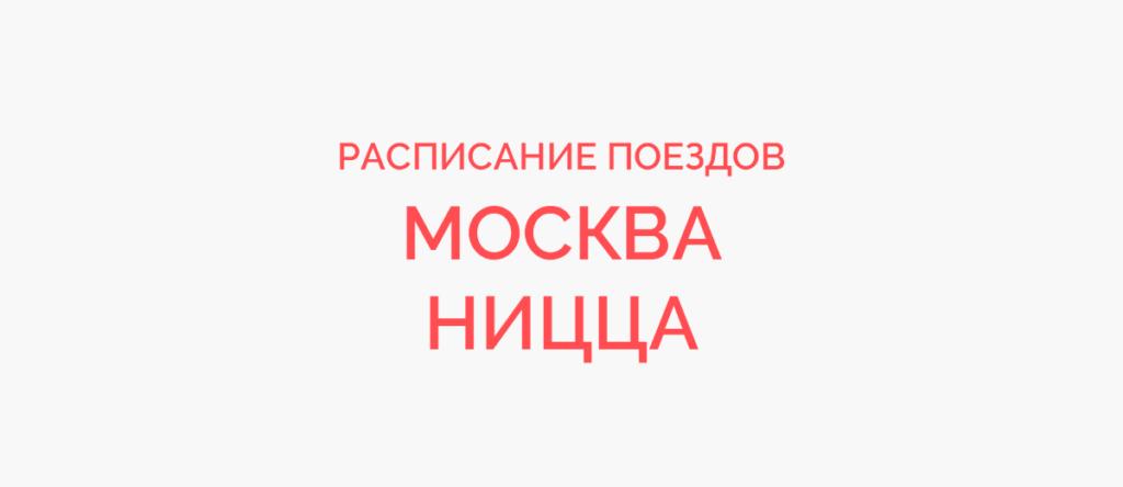 Ж/д билеты Москва - Ницца