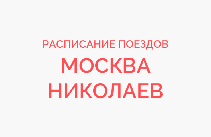Ж/д билеты Москва - Николаев
