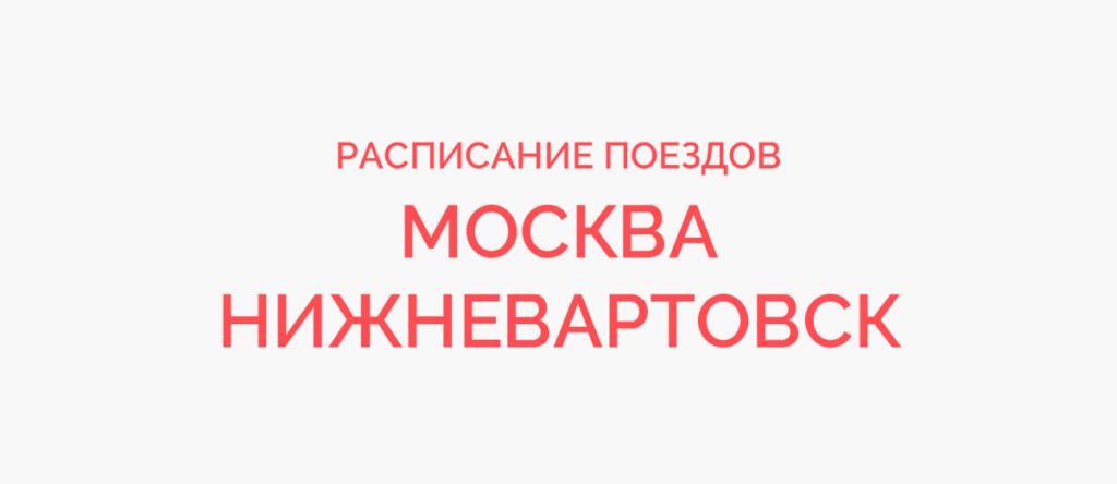 Ж/д билеты Москва - Нижневартовск