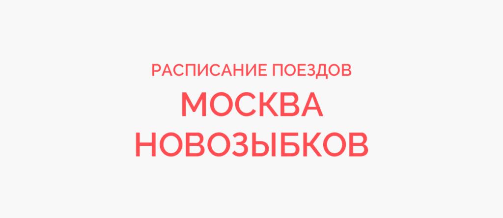 Ж/д билеты Москва - Новозыбков