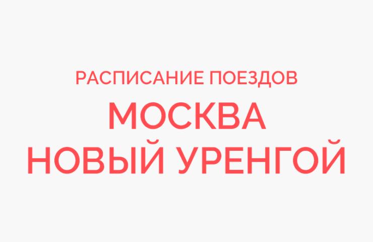 Ж/д билеты Москва - Новый Уренгой