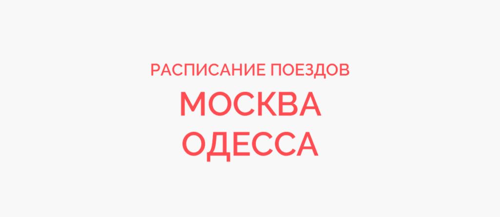 Ж/д билеты Москва - Одесса