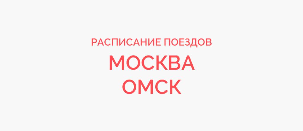 Ж/д билеты Москва - Омск