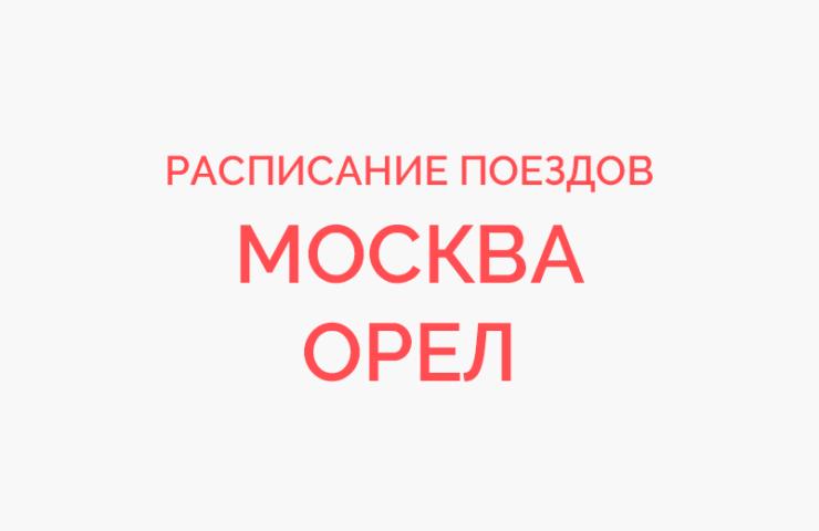 Ж/д билеты Москва - Орел