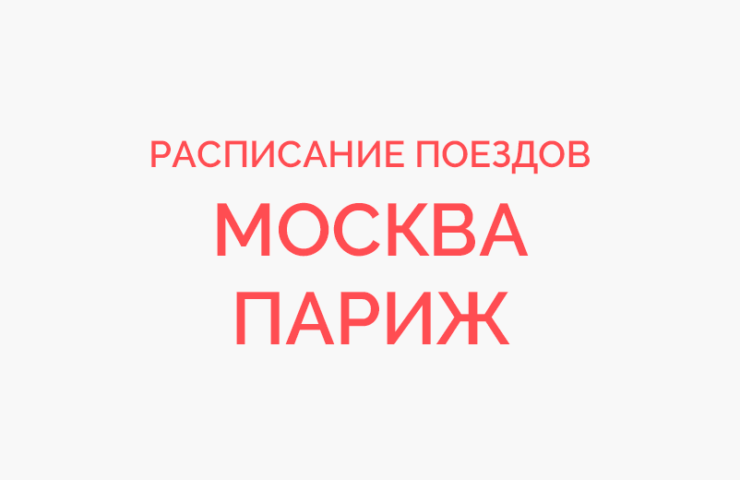 Ж/д билеты Москва - Париж