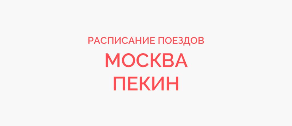 Ж/д билеты Москва - Пекин