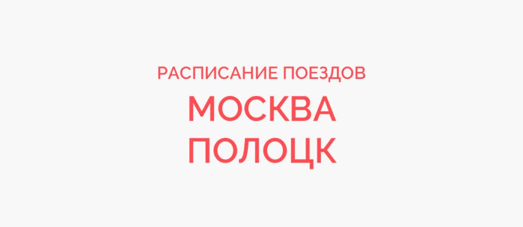 Ж/д билеты Москва - Полоцк