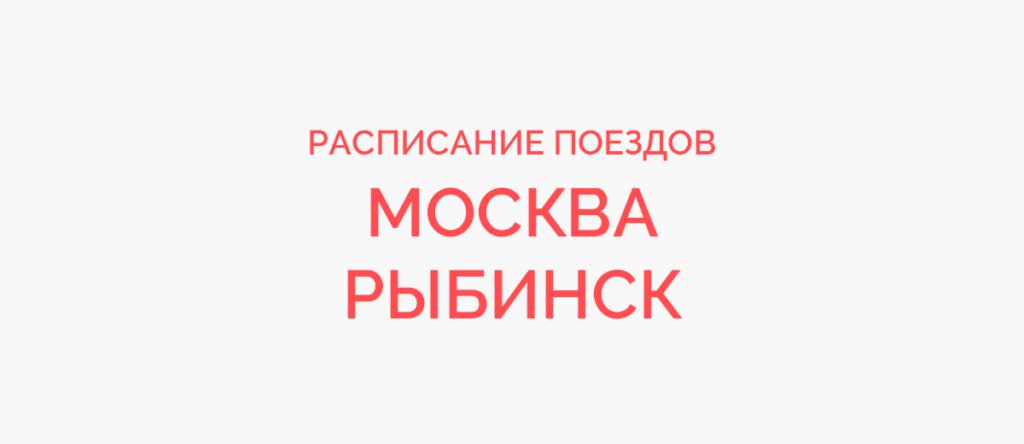 Ж/д билеты Москва - Рыбинск