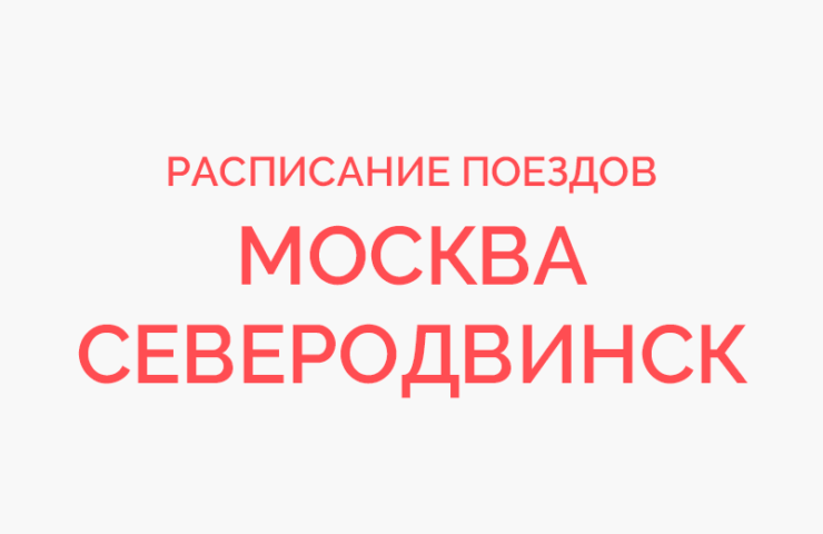 Ж/д билеты Москва - Северодвинск