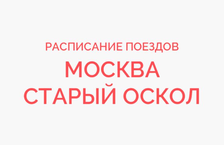 Ж/д билеты Москва - Старый Оскол
