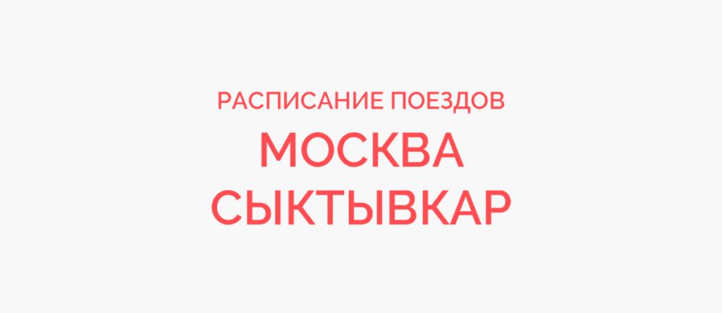 Ж/д билеты Москва - Сыктывкар