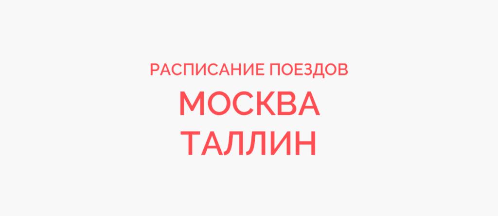Ж/д билеты Москва - Таллин