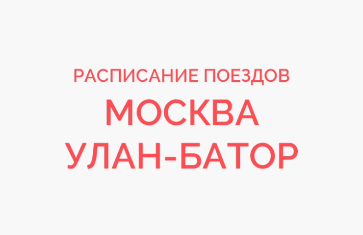 Ж/д билеты Москва - Улан-Батор