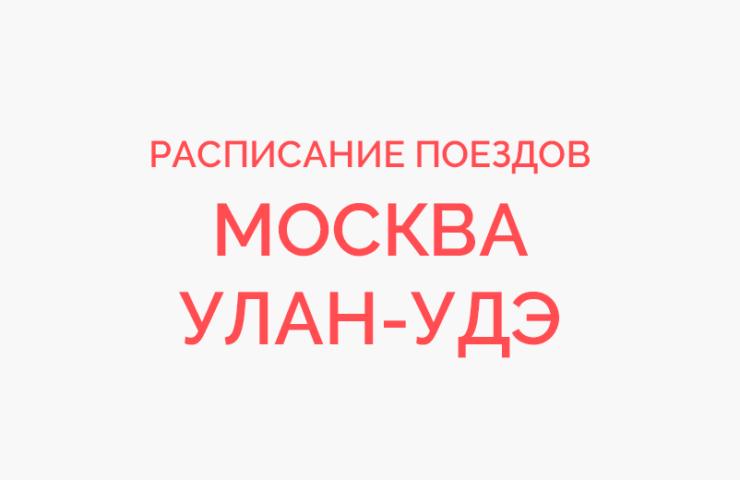 Ж/д билеты Москва - Улан-Удэ
