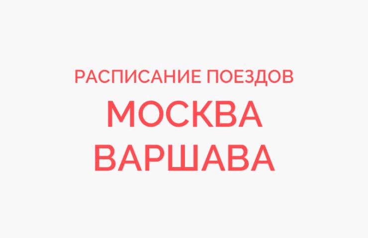 Ж/д билеты Москва - Варшава