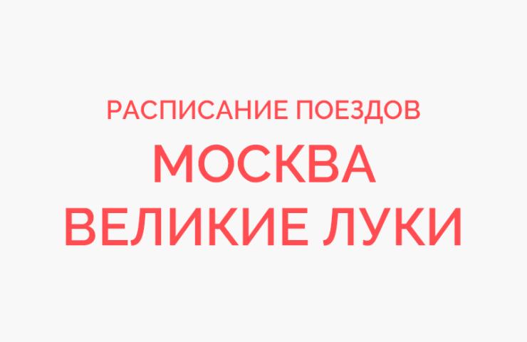 Ж/д билеты Москва - Великие Луки