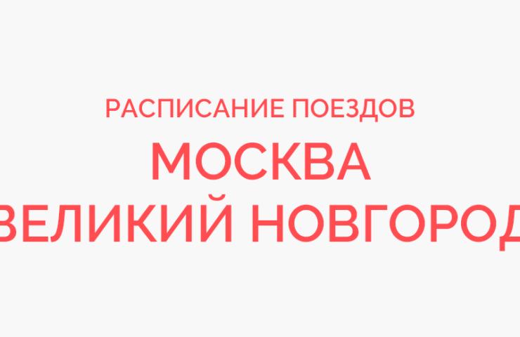 Ж/д билеты Москва - Великий Новгород