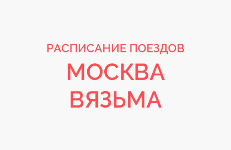 Ж/д билеты Москва - Вязьма
