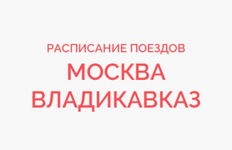 Ж/д билеты Москва - Владикавказ