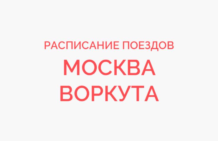 Ж/д билеты Москва - Воркута