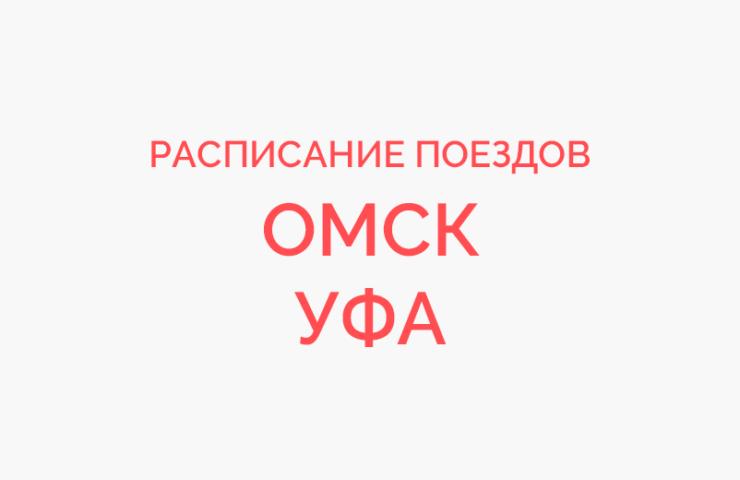 Ж/д билеты Омск - Уфа