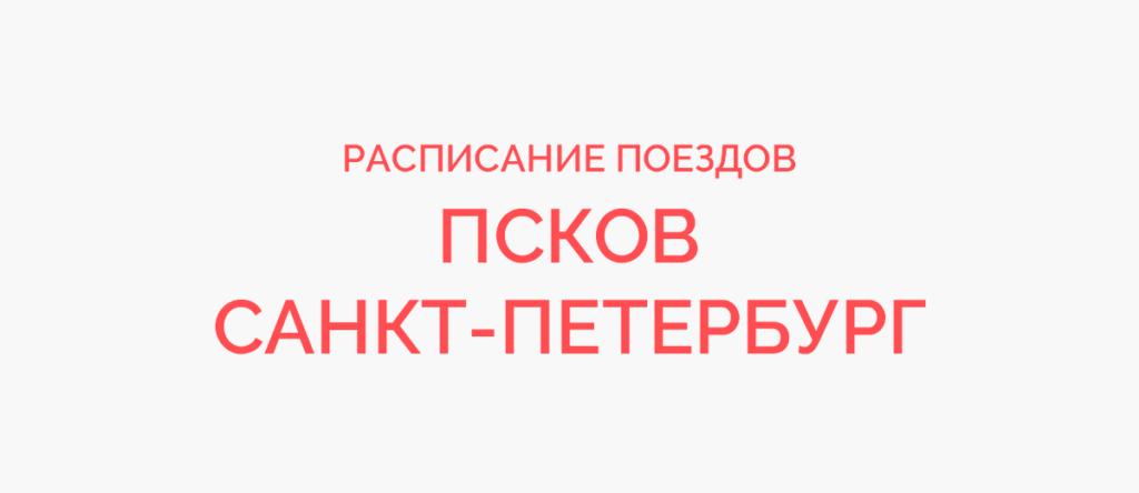 Ж/д билеты Псков - Санкт-Петербург