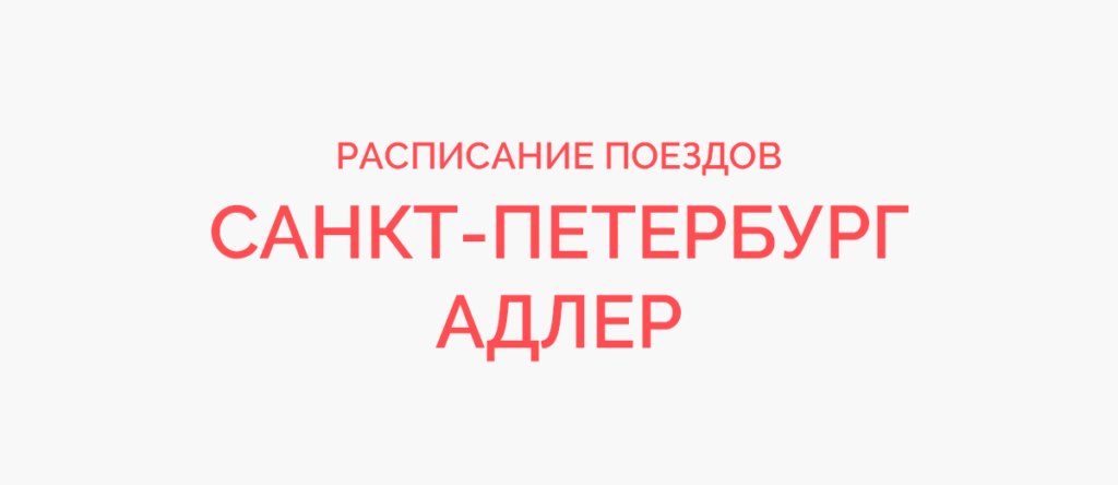 Ж/д билеты Санкт-Петербург - Адлер