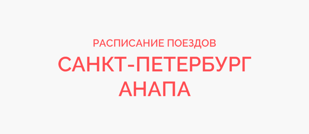 Ж/д билеты Санкт-Петербург - Анапа