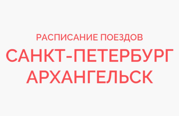 Ж/д билеты Санкт-Петербург - Архангельск