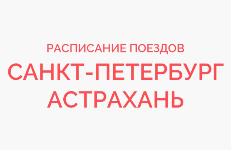 Ж/д билеты Санкт-Петербург - Астрахань