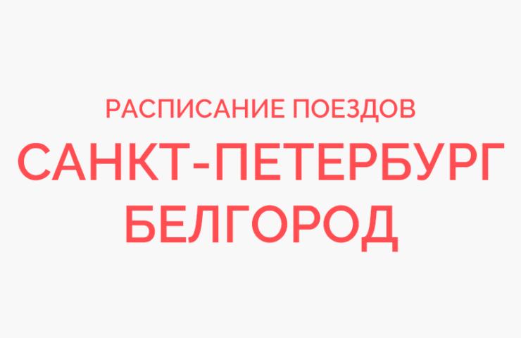 Ж/д билеты Санкт-Петербург - Белгород