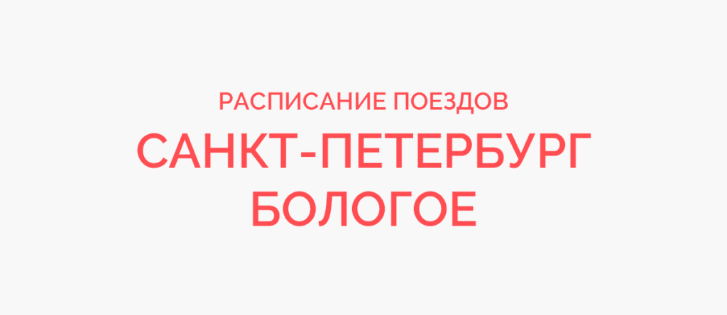 Ж/д билеты Санкт-Петербург - Бологое