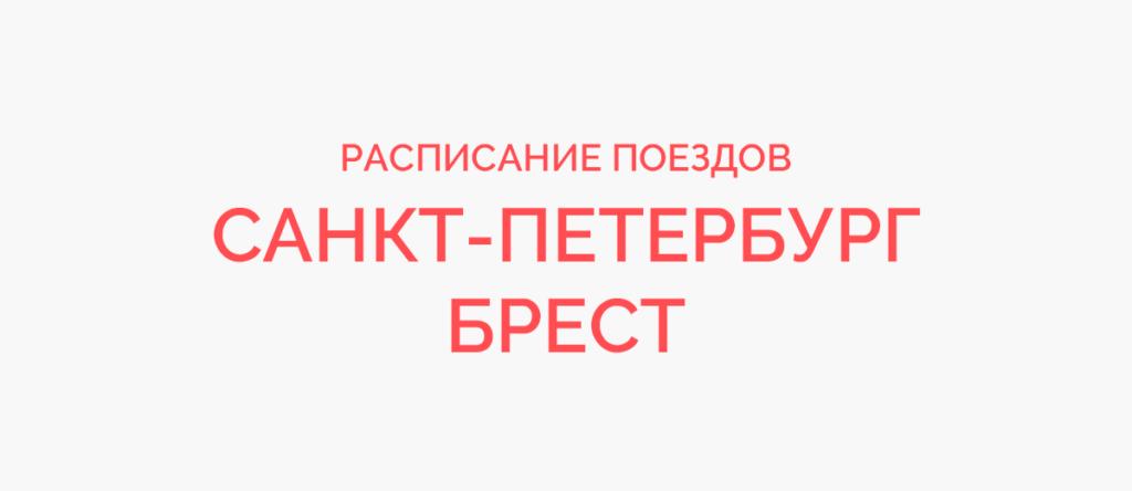 Ж/д билеты Санкт-Петербург - Брест