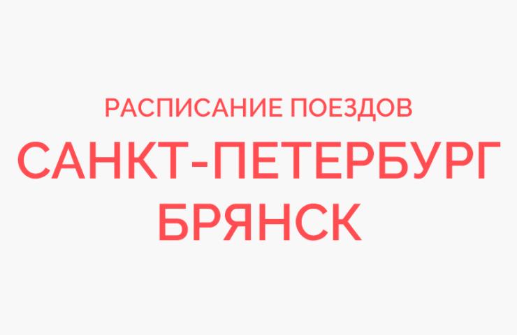 Ж/д билеты Санкт-Петербург - Брянск
