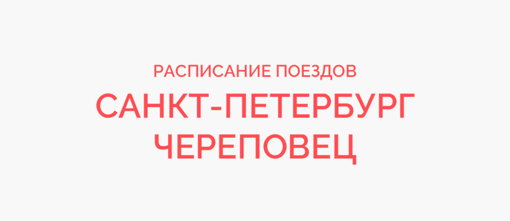 Ж/д билеты Санкт-Петербург - Череповец
