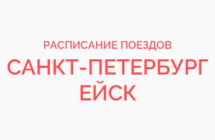 Ж/д билеты Санкт-Петербург - Ейск