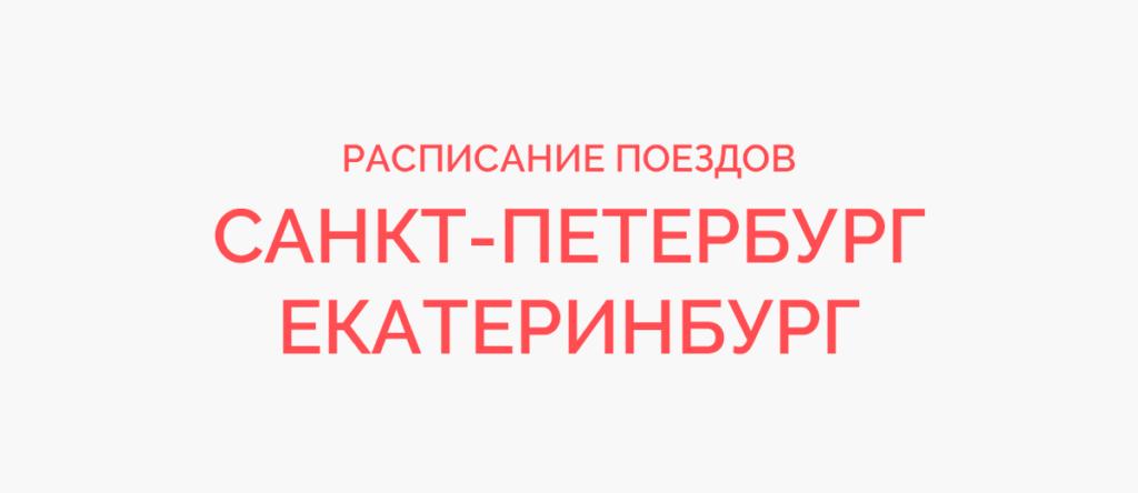Ж/д билеты Санкт-Петербург - Екатеринбург