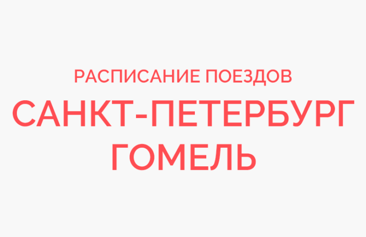 Ж/д билеты Санкт-Петербург - Гомель