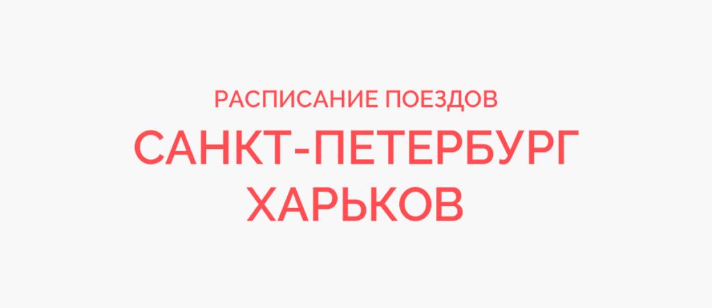 Ж/д билеты Санкт-Петербург - Харьков