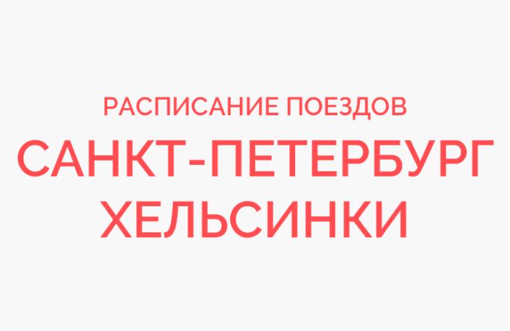 Ж/д билеты Санкт-Петербург - Хельсинки