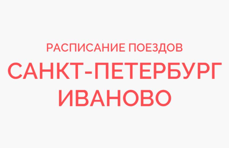 Ж/д билеты Санкт-Петербург - Иваново