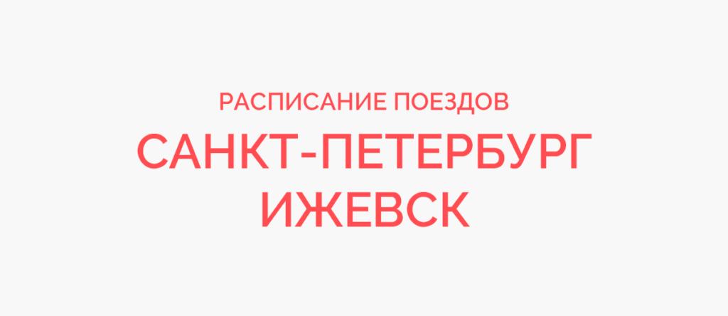 Ж/д билеты Санкт-Петербург - Ижевск
