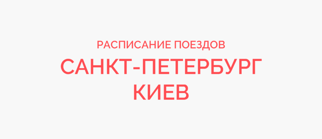 Ж/д билеты Санкт-Петербург - Киев