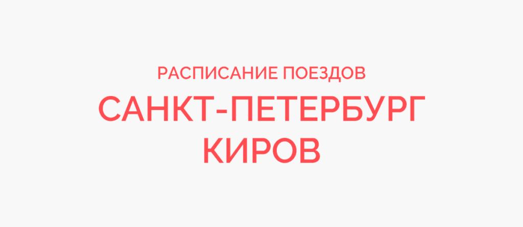 Ж/д билеты Санкт-Петербург - Киров