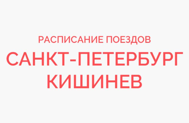 Ж/д билеты Санкт-Петербург - Кишинев