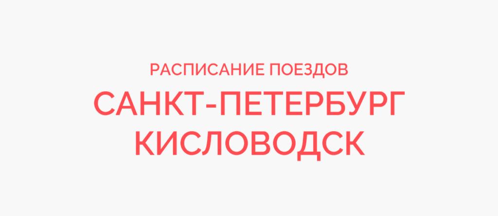 Ж/д билеты Санкт-Петербург - Кисловодск