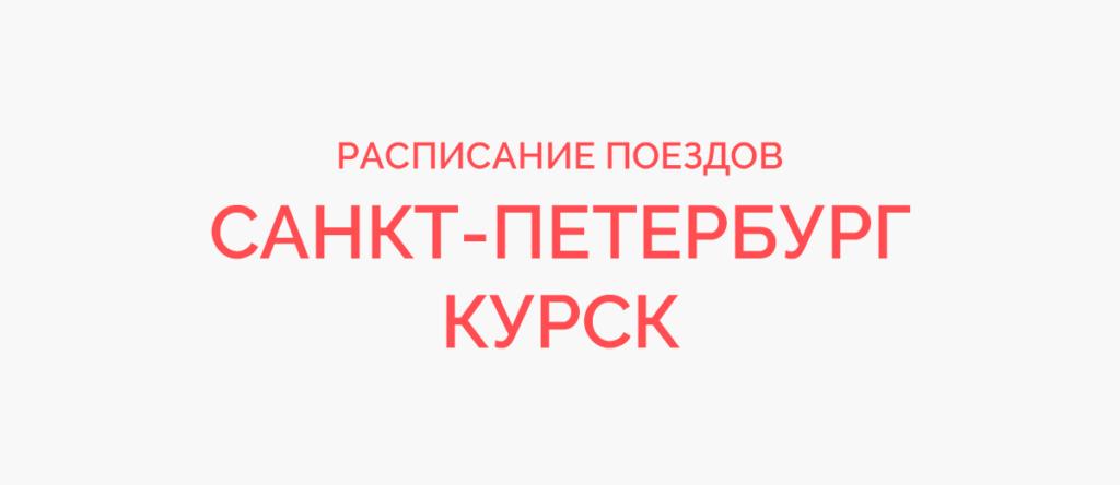 Ж/д билеты Санкт-Петербург - Курск