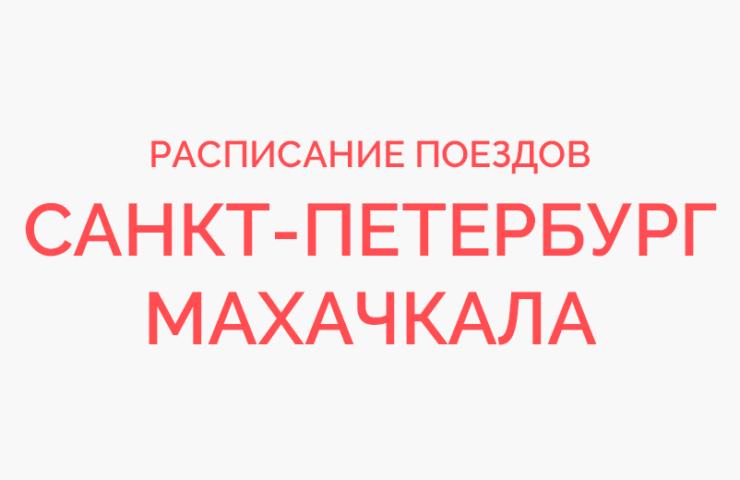 Ж/д билеты Санкт-Петербург - Махачкала